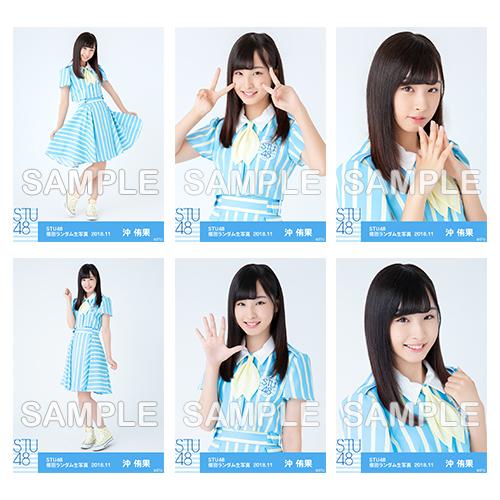 【ネコポス便】STU48 netshop限定メンバー別ランダム生写真5枚セット<第二弾>【ドラフト3期生/沖侑果】