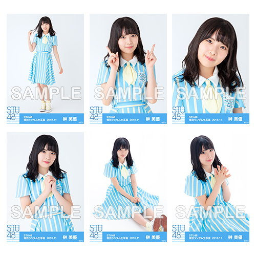 【通常配送】STU48 netshop限定メンバー別ランダム生写真5枚セット<第二弾>【1期生/榊美優】