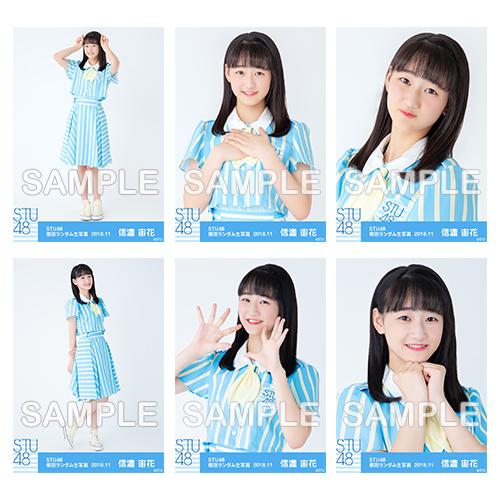 【ネコポス便】STU48 netshop限定メンバー別ランダム生写真5枚セット<第二弾>【ドラフト3期生/信濃宙花】