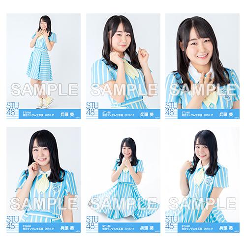 【通常配送】STU48 netshop限定メンバー別ランダム生写真5枚セット<第二弾>【1期生/兵頭葵】