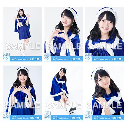 【通常配送】STU48 netshop限定メンバー別ランダム生写真5枚セット<第二弾>【1期生/石田千穂】