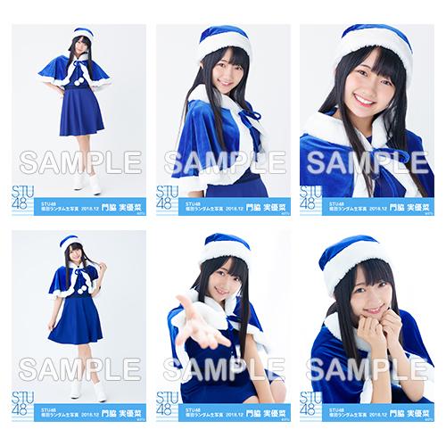 【ネコポス便】STU48 netshop限定メンバー別ランダム生写真5枚セット<第二弾>【1期生/門脇実優菜】
