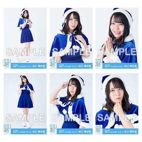【通常配送】STU48 netshop限定メンバー別ランダム生写真5枚セット<第二弾>【1期生/谷口茉妃菜】