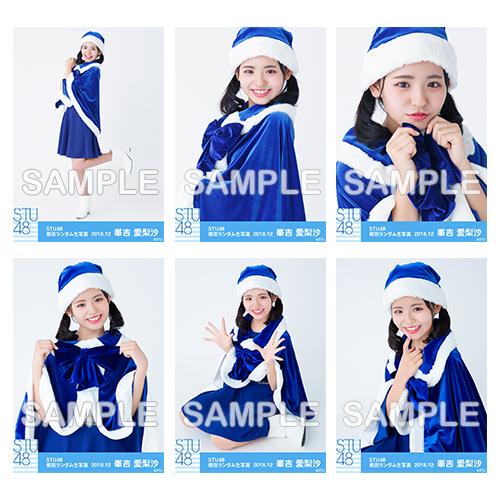 【通常配送】STU48 netshop限定メンバー別ランダム生写真5枚セット<第二弾>【1期生/峯吉愛梨沙】