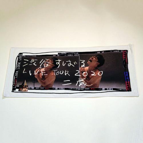 タオル【LIVE TOUR 2020「二歳」】