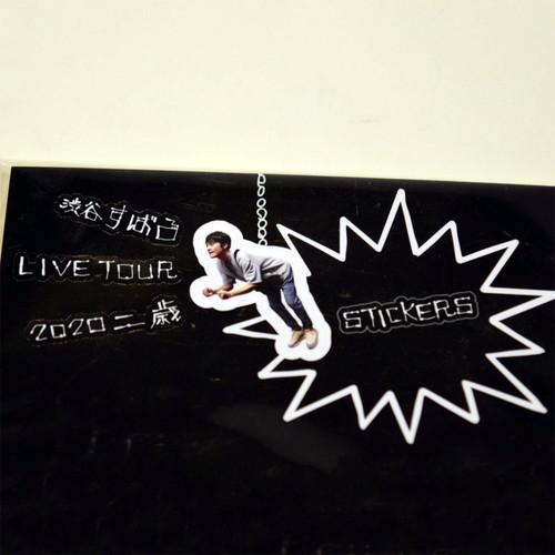 ステッカーセット≪A≫【LIVE TOUR 2020「二歳」】