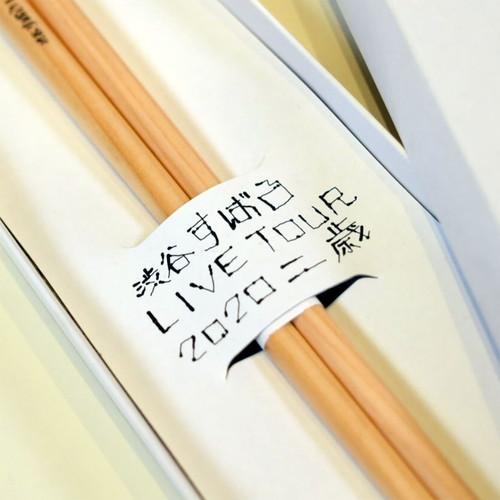 お箸【LIVE TOUR 2020「二歳」】