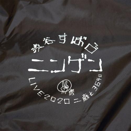 『二歳と364日』ニンゲンジャケット ≪M≫【LIVE TOUR 2020「二歳」】