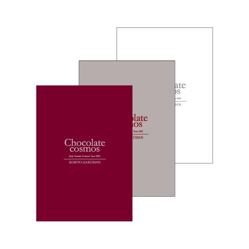故郷楽団~Chocolate cosmos クリアファイル3枚セット