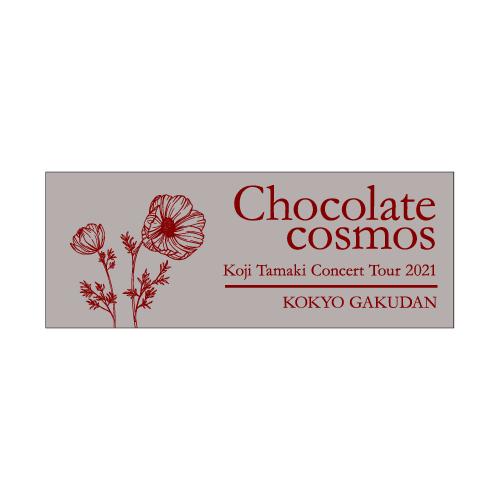 故郷楽団~Chocolate cosmos フェイスタオル