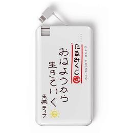 「たまみくじ」モバイルバッテリー
