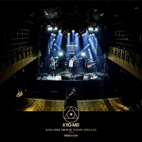 KYO-MEI MOVIE TOUR SPECIAL 2020(スペシャルパッケージ盤)