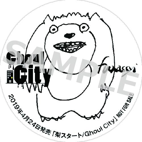 CD「梨スタート/Ghoul City」