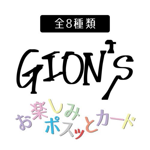 GION'Sお楽しみポスッとカード