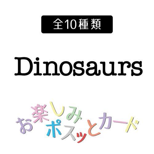 Dinosaurs お楽しみポスッとカード