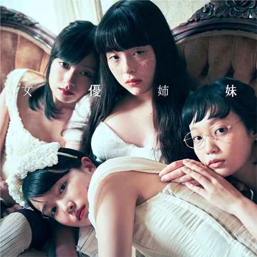 【吉澤嘉代子】『女優姉妹』ファンクラブ限定セット