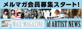 id ENTERTAINMENT MAIL MAGAGINE id ARTIST NEWS