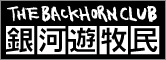 THE BACK HORN CLUB「銀河遊牧民」
